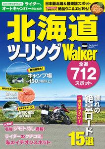 ライダー、オートキャンパーのための 北海道ツーリングWalker