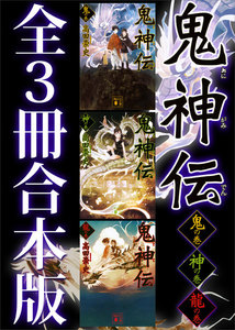 鬼神伝 全3冊合本版