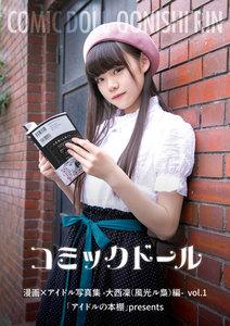 コミックドール-漫画×アイドル写真集-大西凜(風光ル梟)編  vol.1 「アイドルの本棚」presents
