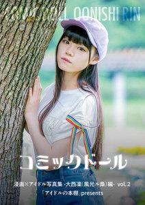 コミックドール-漫画×アイドル写真集-大西凜(風光ル梟)編 「アイドルの本棚」presents