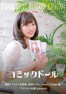 コミックドール-漫画×アイドル写真集-倉田かすみ(Jewel☆Neige)編 「アイドルの本棚」presents