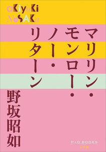P+D BOOKS マリリン・モンロー・ノー・リターン 電子書籍版