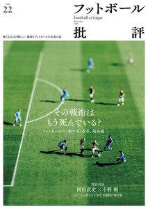 フットボール批評issue22