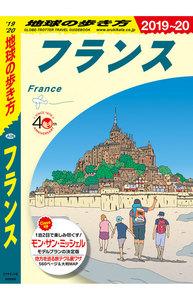 地球の歩き方 フランス