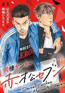 同棲ヤンキー赤松セブン #7 電子書籍版