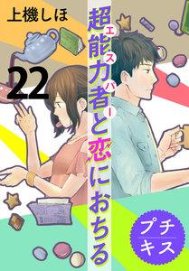 超能力者と恋におちる プチキス (22) 電子書籍版