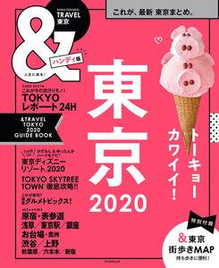 &TRAVEL 東京 2020