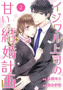 comic Berry's イジワル上司の甘い結婚計画(分冊版) 2話