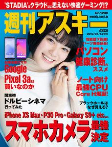 週刊アスキーNo.1230(2019年5月14日発行)