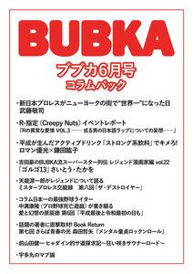 BUBKA(ブブカ) コラムパック 2019年6月号