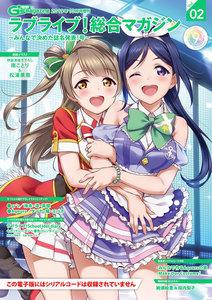 【電子版】電撃G's magazine 2019年10月号増刊 ラブライブ!総合マガジンVol.02 ~みんなで決めた誌名発表!号~