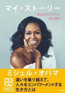 『マイ・ストーリー』 2020ガイドブック(試し読み付)
