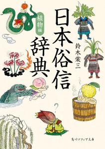 日本俗信辞典