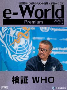 e-World Premium