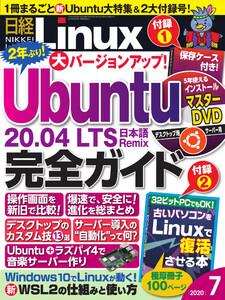日経Linux(日経リナックス) 2020年7月号