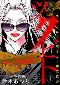 ツクビト ストーカー解決人・仙波菜奈 (1) 電子書籍版