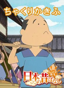 【フルカラー】「日本の昔ばなし」 ちゃくりかきふ 電子書籍版