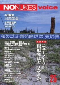 増刊 月刊紙の爆弾 NO NUKES voice vol.25 電子書籍版