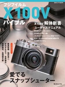 日本カメラMOOKシリーズ フジフイルム X100V バイブル