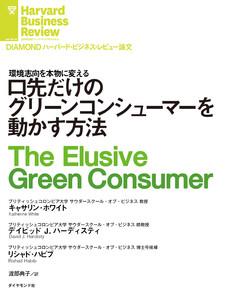 口先だけのグリーンコンシューマーを動かす方法