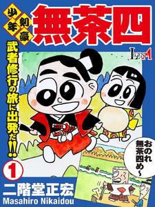 少年剣豪 無茶四 第1巻 電子書籍版
