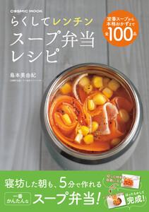 らくしてレンチン スープ弁当レシピ 電子書籍版