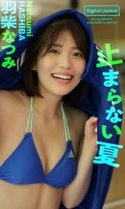 【デジタル限定】羽柴なつみ写真集「止まらない夏」 週プレ PHOTO BOOK