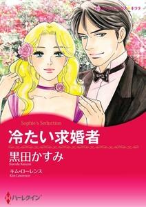 冷たい求婚者 (分冊版)1話 電子書籍版