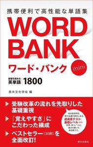 ワード・バンク mini 基礎を固める英単語1800 電子書籍版