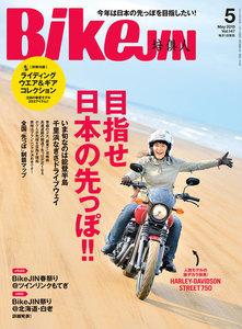 BIKEJIN/培倶人 2015年5月号