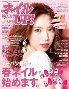 ネイルUP!2015年5月号 電子書籍版