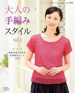大人の手編みスタイルvol.3