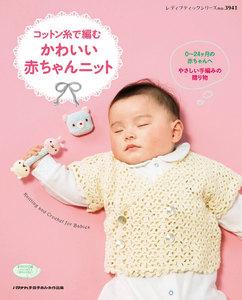 コットン糸で編むかわいい赤ちゃんニット 電子書籍版