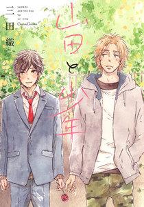 山田と少年 電子書籍版