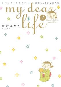 my dear life 素晴らしきかな女人生 2巻