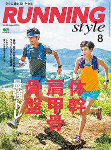 Running Style(ランニング・スタイル) 2016年8月号 Vol.89