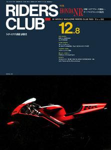 RIDERS CLUB 1989年12月8日号 No.150