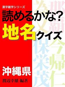 読めるかな?地名クイズ 沖縄県