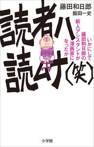 読者ハ読ムナ(笑) ~いかにして藤田和日郎の新人アシスタントが漫画家になったか~ 電子書籍版