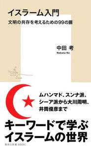 イスラーム入門 文明の共存を考えるための99の扉 電子書籍版