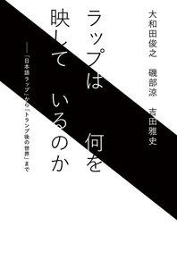 ラップは何を映しているのか(毎日新聞出版) ――「日本語ラップ」から「トランプ後の世界」まで
