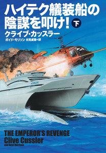 ハイテク艤装船の陰謀を叩け!