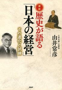 講話 歴史が語る「日本の経営」 その進化と試練
