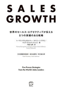SALES GROWTH 世界のセールス・エグゼクティブが伝える5つの実績ある戦略
