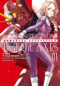 機動戦士ガンダム Twilight AXIS 1巻