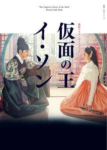 韓国ドラマ・ガイドブック 仮面の王 イ・ソン