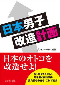 日本男子改造計画