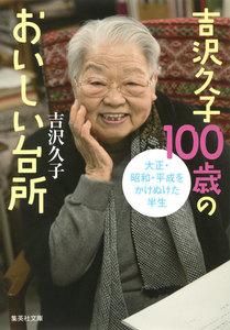 吉沢久子100歳のおいしい台所