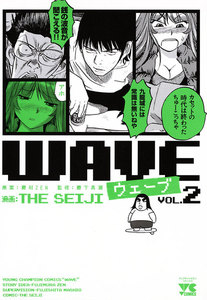 WAVE 2巻