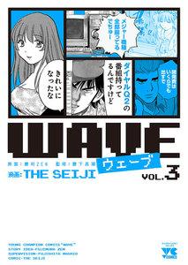 WAVE 3巻